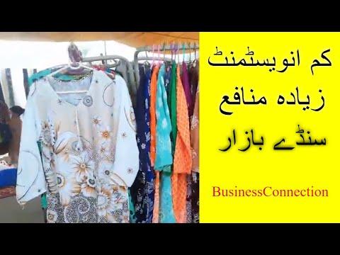 Sunday Bazar Business Idea | Low Investment Business Idea in Pakistan thumbnail