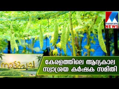 Kerala's first organic farming group   Manorama News