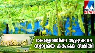 Kerala's first organic farming group | Manorama News