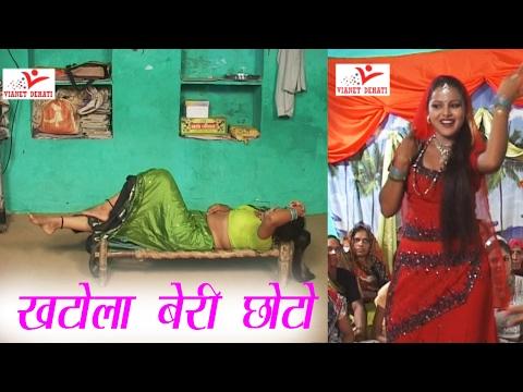 यूपी का सबसे हॉट रसिया !! Khatola Bari Choto !! Dehati Hot Dance !! Romantic Rasiya
