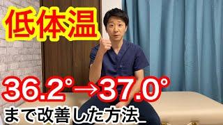 【簡単】低体温の改善方法教えます!