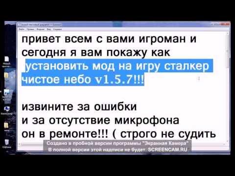 Сталкер Тень Чернобыля моды Скачать моды на Тень