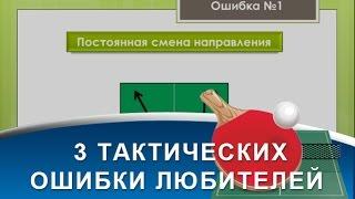 3 тактических ОШИБКИ любителей НАСТОЛЬНОГО ТЕННИСА (ТАКТИКА игры в НАСТОЛЬНЫЙ ТЕННИС)