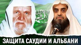 Ответ Джаузи Абу Усману, оболгавшего аль-Альбани и Саудовскую Аравию | Шейх Адиль ас-Субайи