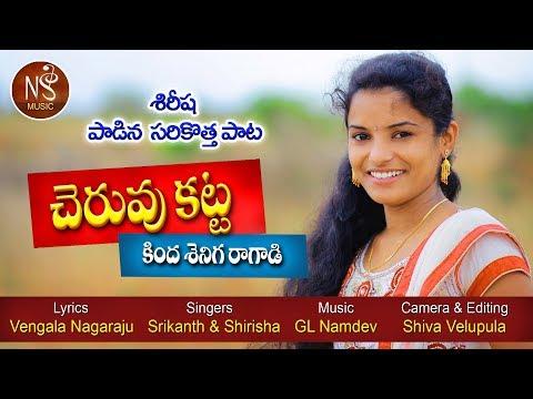 Cheruvukatta Kindha Shenige Ragadi New Folk Song 2019 By #SHIRISHA#NAKKASRIKANTH #NSMUSIC