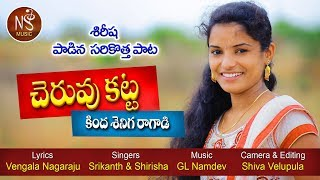 Cheruvukatta kindha shenige ragadi New Folk Song 2019 By #SHIRISHA#NAKKASRIKANTH #NSMUSIC