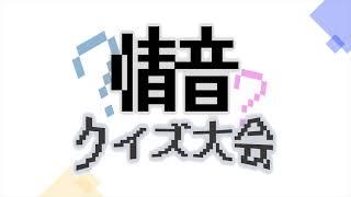 日芸情報音楽SWITCH2021 バラエティ部門