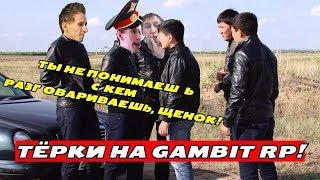 ЛЮТЫЕ РАЗБОРКИ НА GAMBIT RP!!!
