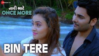 Bin Tere | Tari Maate Once More | Bharat Chawda & Janki Bodiwala | Shaan
