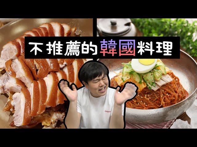 雖然台灣人很喜歡 但是韓國人卻不推薦的韓國料理!