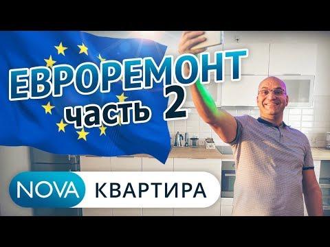 видео: ЕВРОремонт. Часть 2 | Как живут в Европе? | Квартира в Европе [НоваКвартира]