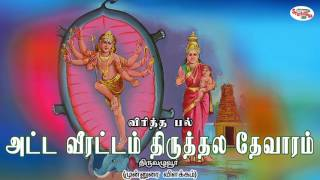 Videos: Gajasurasamhara - WikiVisually