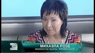 """Солистки группы """"Арабески"""" мечтают заполучить челябинский метеорит"""