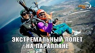 ОТДЫХ НА ТЕНЕРИФЕ | Параглайдинг.  Экстремальный полет на параплане | КАНАРСКИЕ ОСТРОВА(, 2015-10-22T15:59:36.000Z)