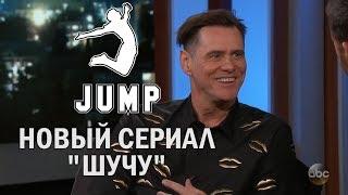 Джим Керри о своем новом сериале ШУЧУ - 1 часть