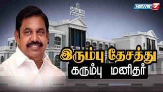 இரும்பு தேசத்து கரும்பு மனிதரின் கதை 07-10-2020 கதைகளின் கதை | News 7 Tamil