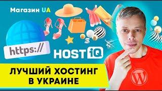 Регистрация домена и хостинга для Интернет-магазина. Лучший хостинг для WordPress ➤ Hostiq.ua