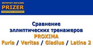Сравнение эллиптических тренажеров Proxima Furia, Gladius, Veritas, Latina 2(, 2015-11-18T05:08:33.000Z)