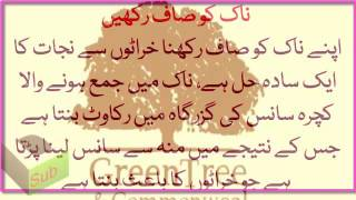 kharate ka ilaj in urdu how to stop snoring in Hindi Urdu