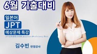2018 JPT기출문제 모의고사 특강 (일본어 김수빈 …