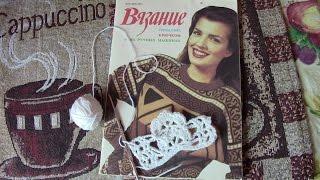 Обзор журнала по вязанию 90-х  гг. и урок по вязанию каймы жилетки с этого журнала.