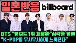"""▶[일본반응] BTS""""빌보드1위 재탈환""""에 심각해진 일본 """"K-POP이 무시무시하게 느껴진다"""""""