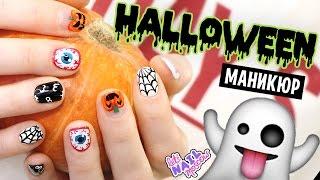 Идеальный маникюр на Хэллоуин: Крашу ногти подруге | Perfect Halloween nails tutorial