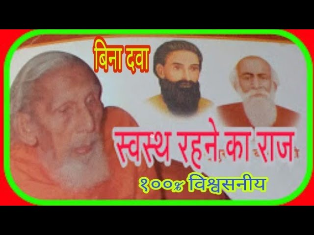 How To Lose Weight For No Medicine Only For Diet In Hindi / Satsang Dhyan