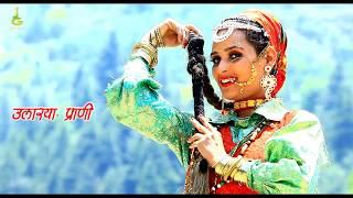 Ulariya prani#उलरया प्राणी#New garhwali song 2018#Mukesh Rajwan #GseriesOfficial
