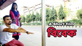 Bibek (বিবেক)। Heart touching। Bangla New Short Film 2017।
