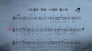 오카리나연주 / 그리움의 언덕 -사랑의 불시착 OST / 오카리나할배