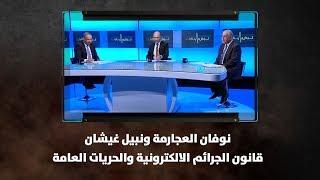 نوفان العجارمة ونبيل غيشان - قانون الجرائم الالكترونية والحريات العامة
