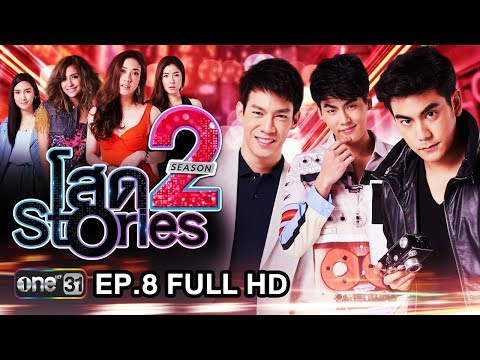 โสด Stories 2 | EP.8 (FULL HD) | 14 ม.ค. 61 | one31