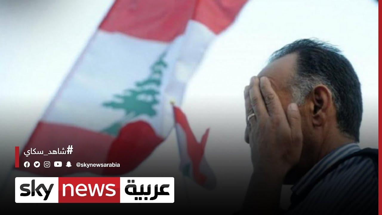 لبنان.. تعقيدات ولادة الحكومة تتواصل : اشتباك جديد بين عون وبري | #مراسلو_سكاي  - نشر قبل 2 ساعة