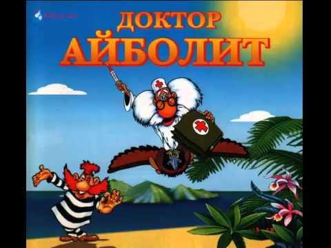 Добрый доктор Айболит, сказка К.И. Чуковского