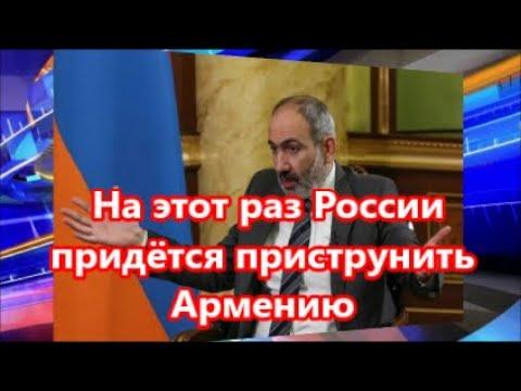 На этот раз России придётся приструнить Армению – НО ВЫХОД ДЛЯ ЕРЕВАНА ЕСТЬ
