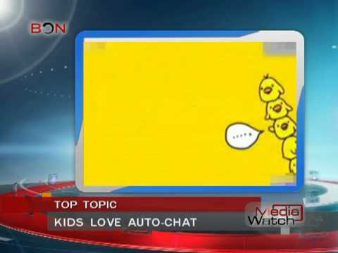 Kid love auto-chat - Media Watch - February 21st,2013 - BONTV China