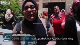 مصر العربية | والدة طالبة بالثانوية العامة: افصلوا النت