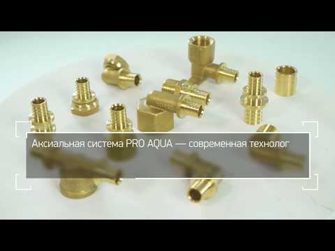 Аксиальные фитинги и полиэтиленовые трубы Pro Aqua