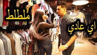 #تحشيش من تشتري ملابس وتشوف #ابنية #حلوة تبيع #الزحف #ممنوع