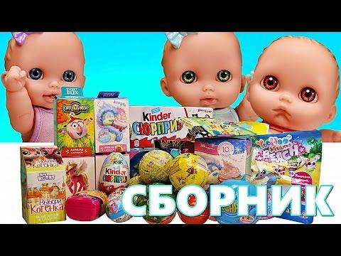 Видео: Куклы Пупсики открывают Сюрпризы Маша и Медведь, Дори Миньоны Котята Пони Сборник 40 мин Зырики ТВ