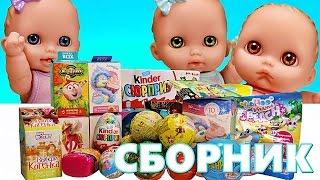 Куклы Пупсики открывают Сюрпризы: Маша и Медведь, Дори Миньоны Котята Пони Сборник 40 мин Зырики ТВ