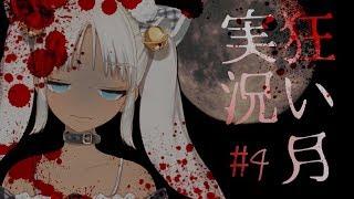 [LIVE] 轟京子、ホラー実況するってよ#4
