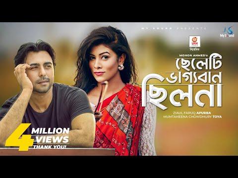 Cheleti Bhaggoban Chilo Na   Apurba   Toya   Mohon Ahmed   Bangla New Natok 2019