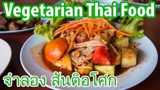 Vegetarian Thai Food (& A Little Fake Meat) At Chamlong's Asoke (จำลอง สันติอโศก)