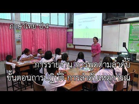 ภาษาไทย ป.4 การรายงาน การพูดตามลำดับขั้นตอนการปฏิบัติ การลำดับเหตุการณ์ ครูบุญตาม ใจงาม