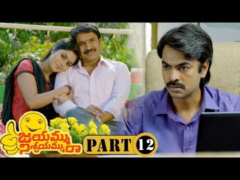 Jayammu Nischayammu Raa Full Movie Part 12 - Srinivas Reddy, Poorna