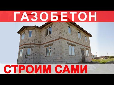 Обзор строительства дома из газобетона (газоблок), дом без отделки из блоков Аэростоун