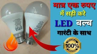 LED Bulb Repair Only One Rupees || LED बल्ब को 1 रूपये में सही करना सीखे