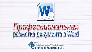 Разметка документа в Word: профессиональное оформление, навигация, списки и ссылки